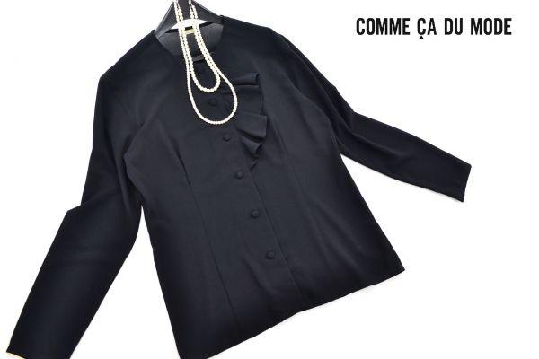 ◆美品◆ コムサデモード ◆シフォンブラウス◆ シャツ フリル付き 黒 ブラック