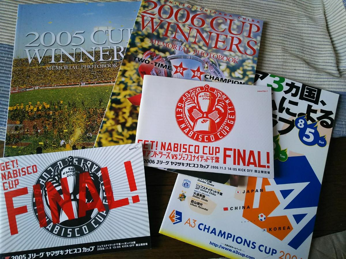ジェフ千葉 2005、2006年ナビスコカップパンフレット 優勝記念ムック A3チャンピオンシップカップパンフレット