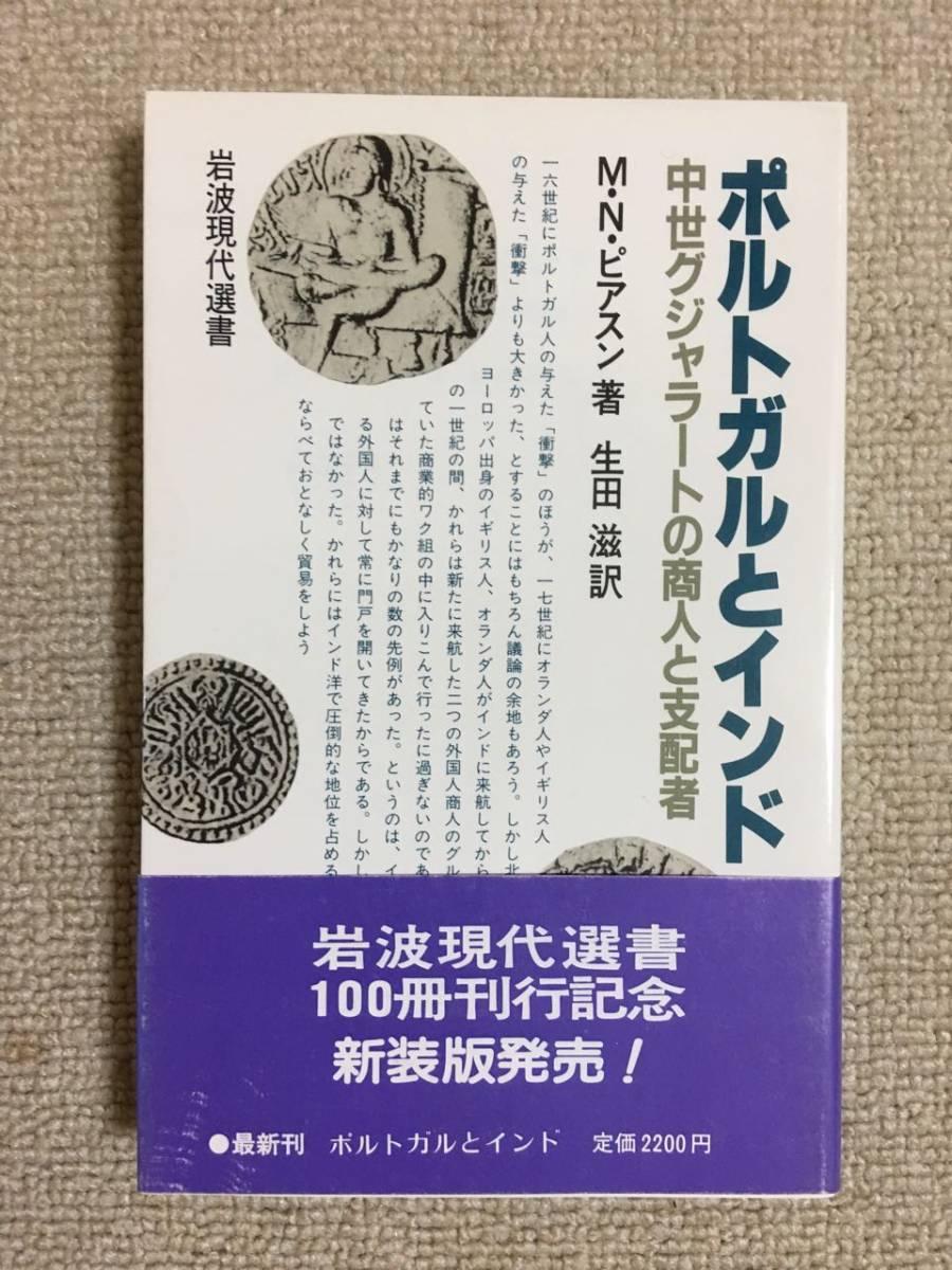 【世界史】 M・N・ピアスン 「ポルトガルとインド」 (生田滋訳、岩波現代選書 98)