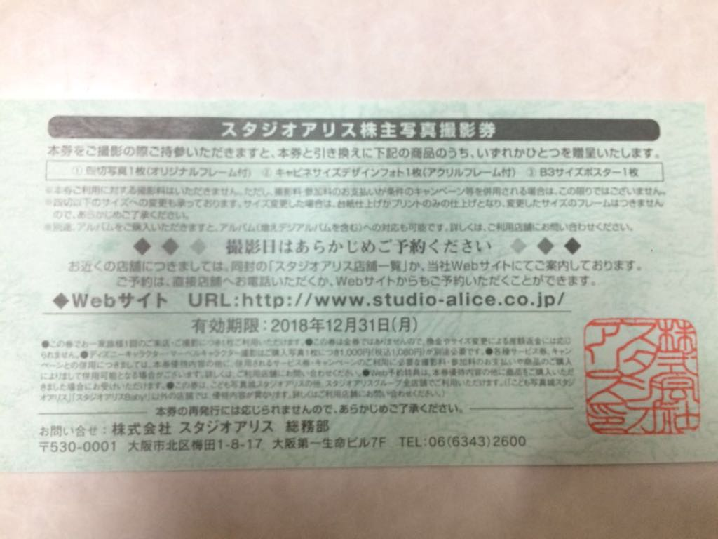 【送料無料】スタジオアリス株主優待 2018年12月末_画像2