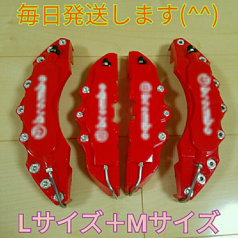 限定1個 送料0円 送料無料 3Dロゴ キャリパーカバー ブレーキキャリパー 4枚セット 赤 レッド Lサイズ Mサイズ 1台分 即決有