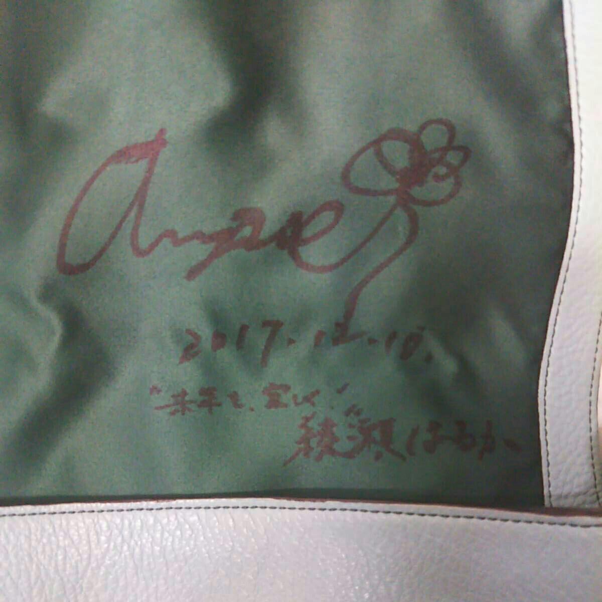 綾瀬はるかさん「CM」などで撮影使用しました。オーダーメイドの一品物です。直筆サイン入りです。