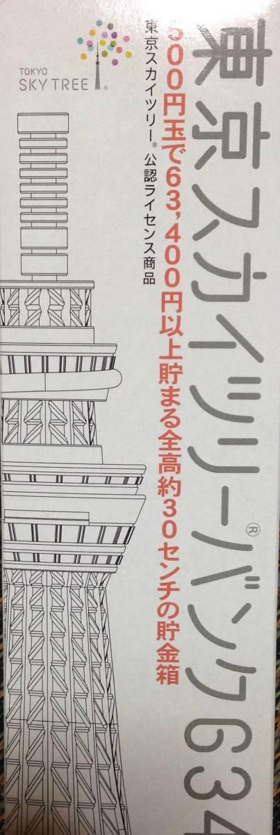 東京 スカイツリー バンク 634ミニ 貯金箱 お土産 公認ライセンス商品
