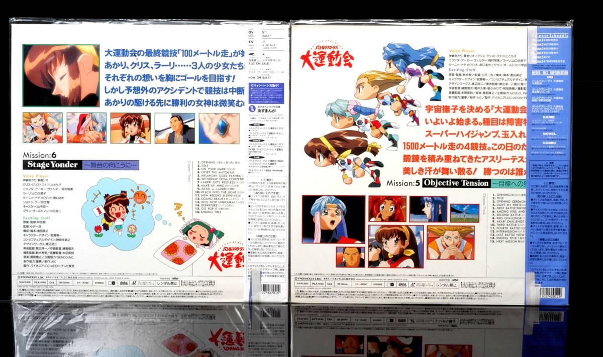 [Delivery Free]1997 LD BATTLE ATHLETESS DAIUNDOKAI 1-6 Whole volume set OVA 大運動会 1-6全巻セット 帯・印刷物あり [tag7777]_画像8