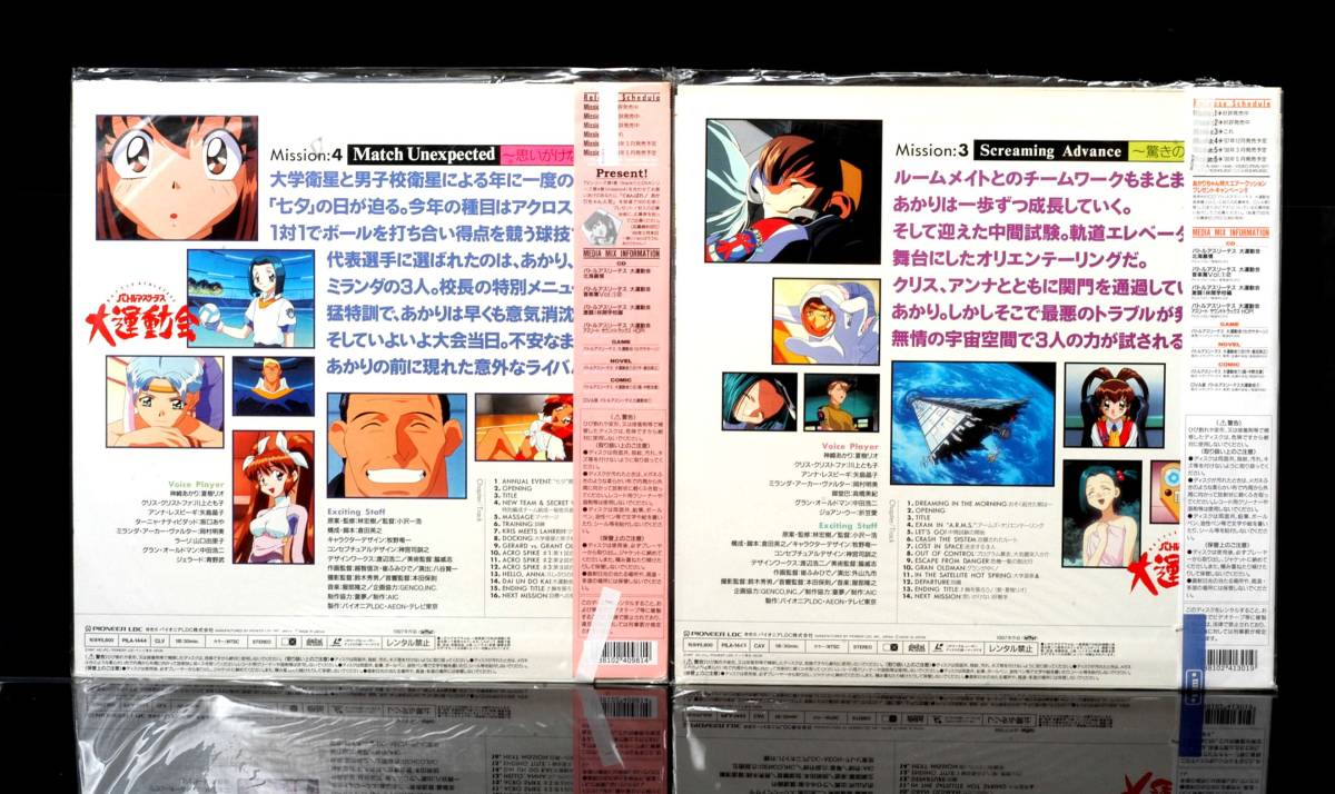 [Delivery Free]1997 LD BATTLE ATHLETESS DAIUNDOKAI 1-6 Whole volume set OVA 大運動会 1-6全巻セット 帯・印刷物あり [tag7777]_画像6