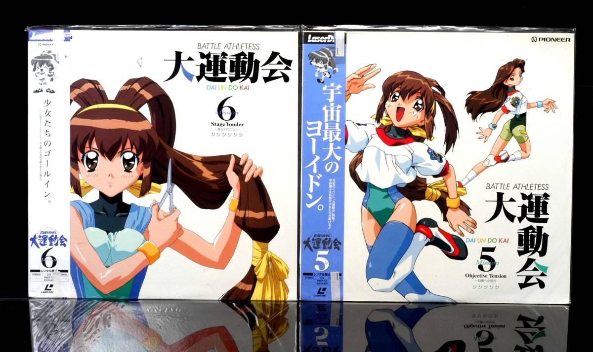 [Delivery Free]1997 LD BATTLE ATHLETESS DAIUNDOKAI 1-6 Whole volume set OVA 大運動会 1-6全巻セット 帯・印刷物あり [tag7777]_画像7