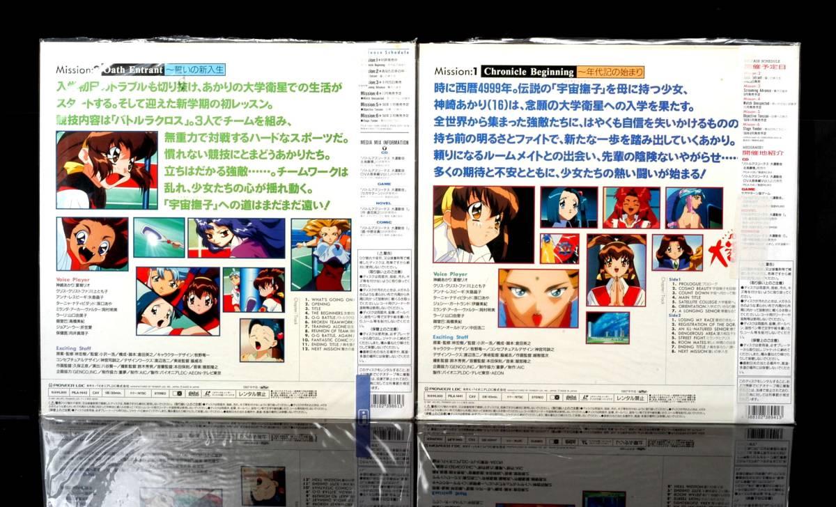 [Delivery Free]1997 LD BATTLE ATHLETESS DAIUNDOKAI 1-6 Whole volume set OVA 大運動会 1-6全巻セット 帯・印刷物あり [tag7777]_画像4