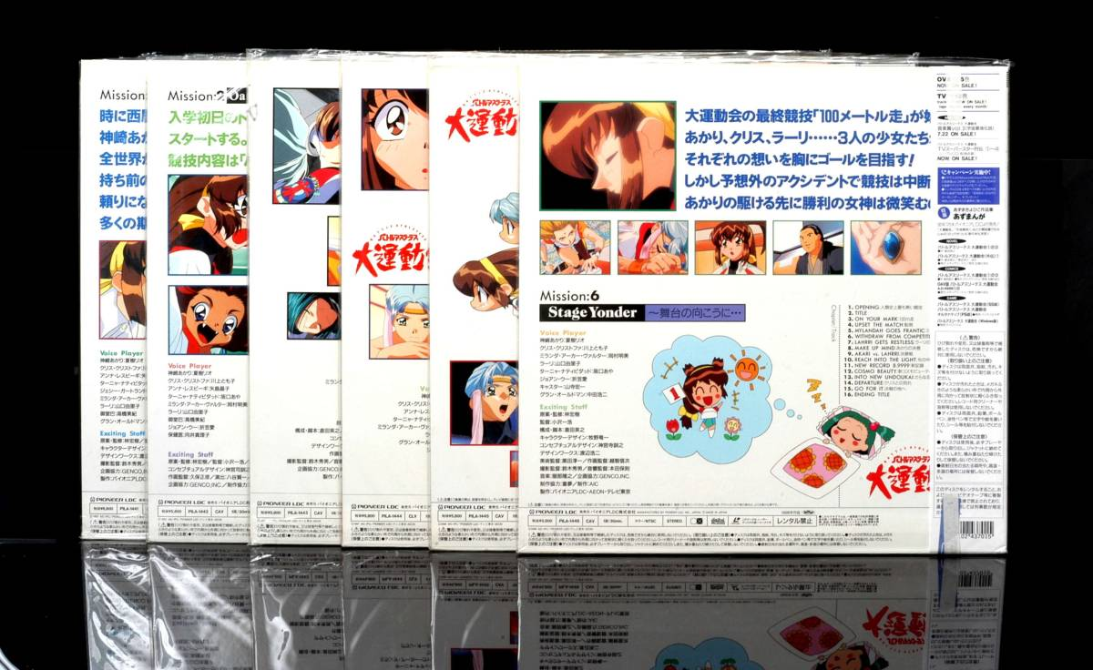 [Delivery Free]1997 LD BATTLE ATHLETESS DAIUNDOKAI 1-6 Whole volume set OVA 大運動会 1-6全巻セット 帯・印刷物あり [tag7777]_画像2