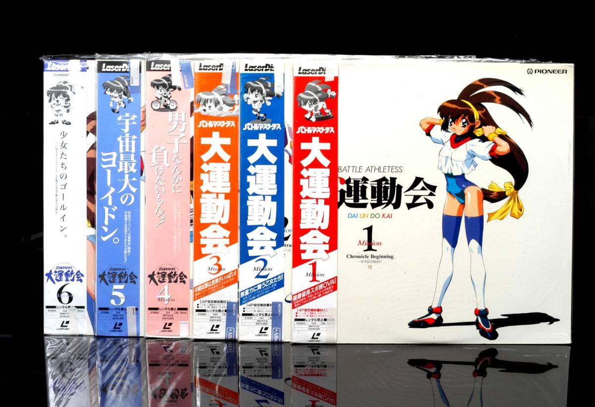 [Delivery Free]1997 LD BATTLE ATHLETESS DAIUNDOKAI 1-6 Whole volume set OVA 大運動会 1-6全巻セット 帯・印刷物あり [tag7777]_画像1