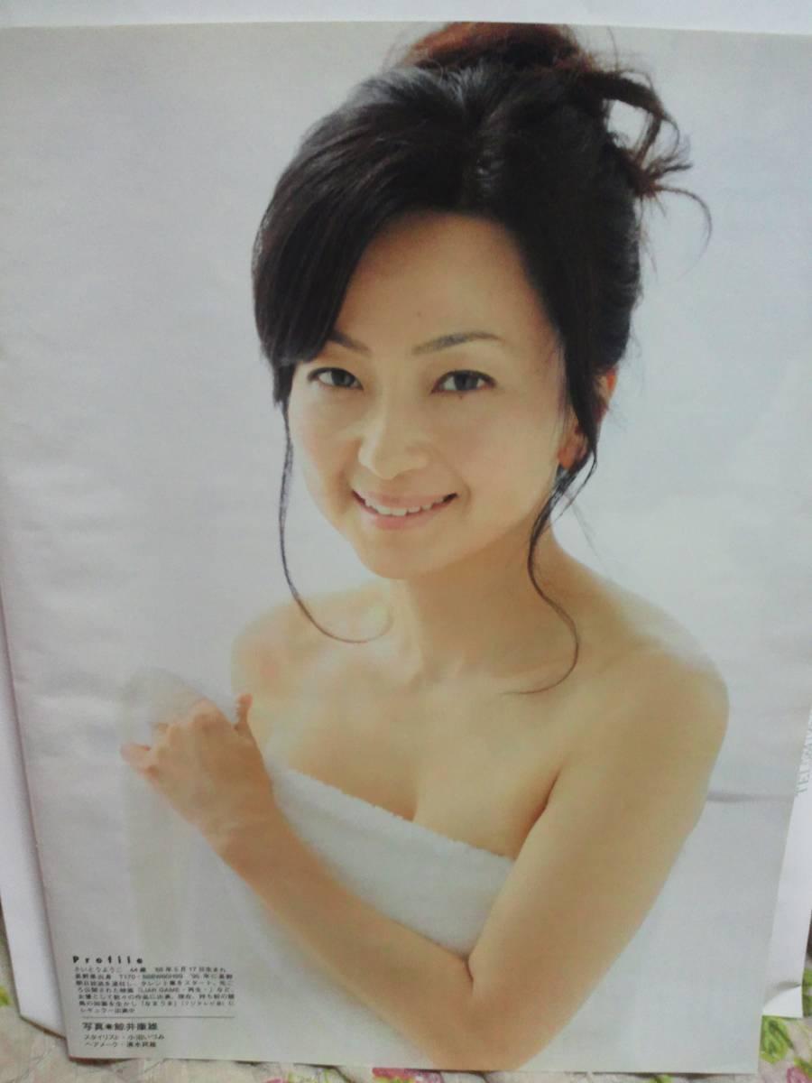 ★斎藤陽子★ 雑誌切り抜き3ページ_画像1