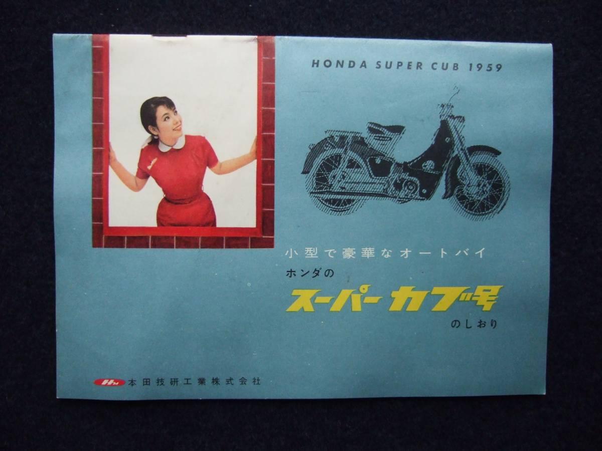 当時もの!★ホンダ スーパーカブのしおり c100 初期型 カタログ カブ /吊りカブ 1959年_画像2