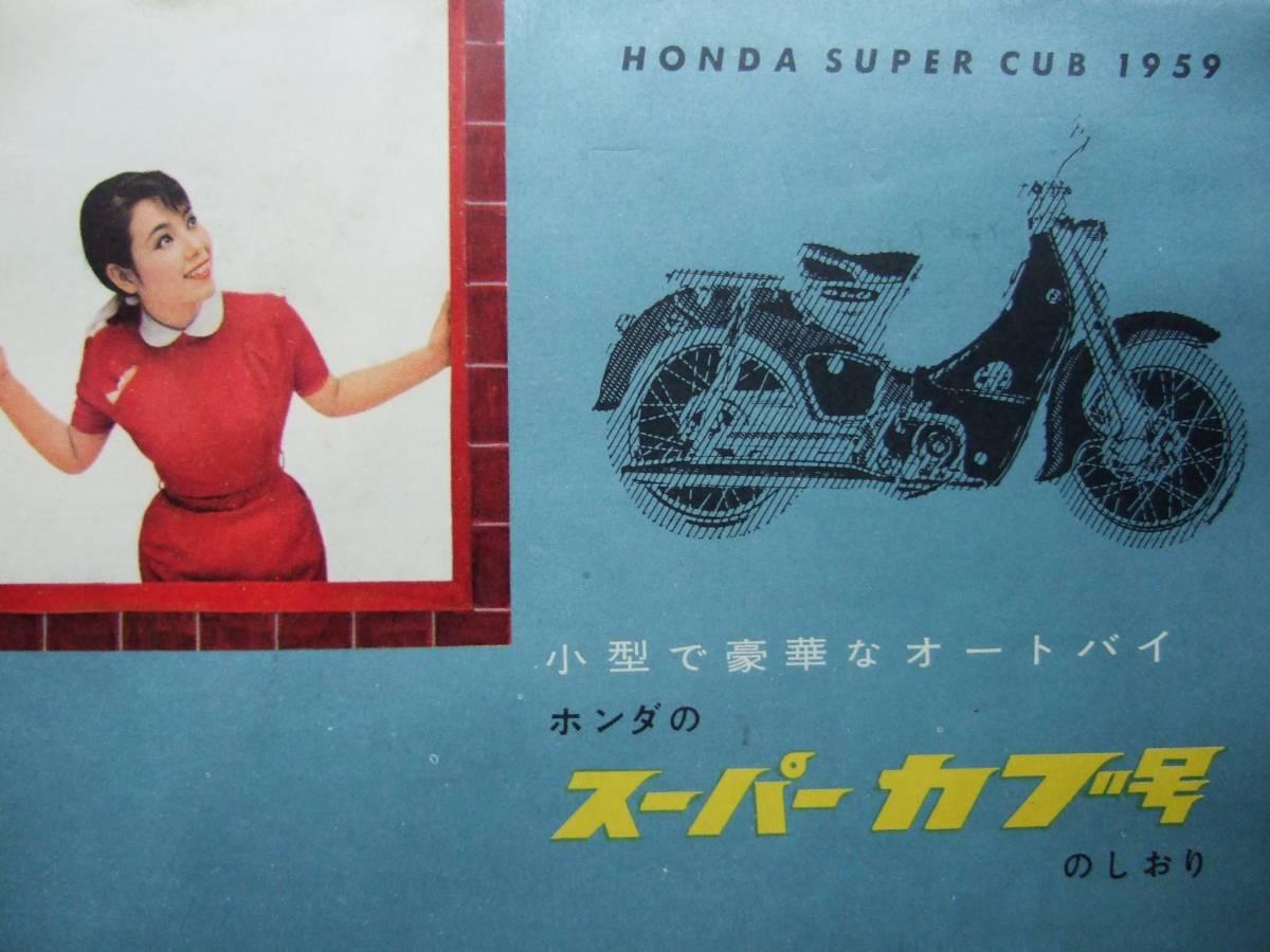 当時もの!★ホンダ スーパーカブのしおり c100 初期型 カタログ カブ /吊りカブ 1959年