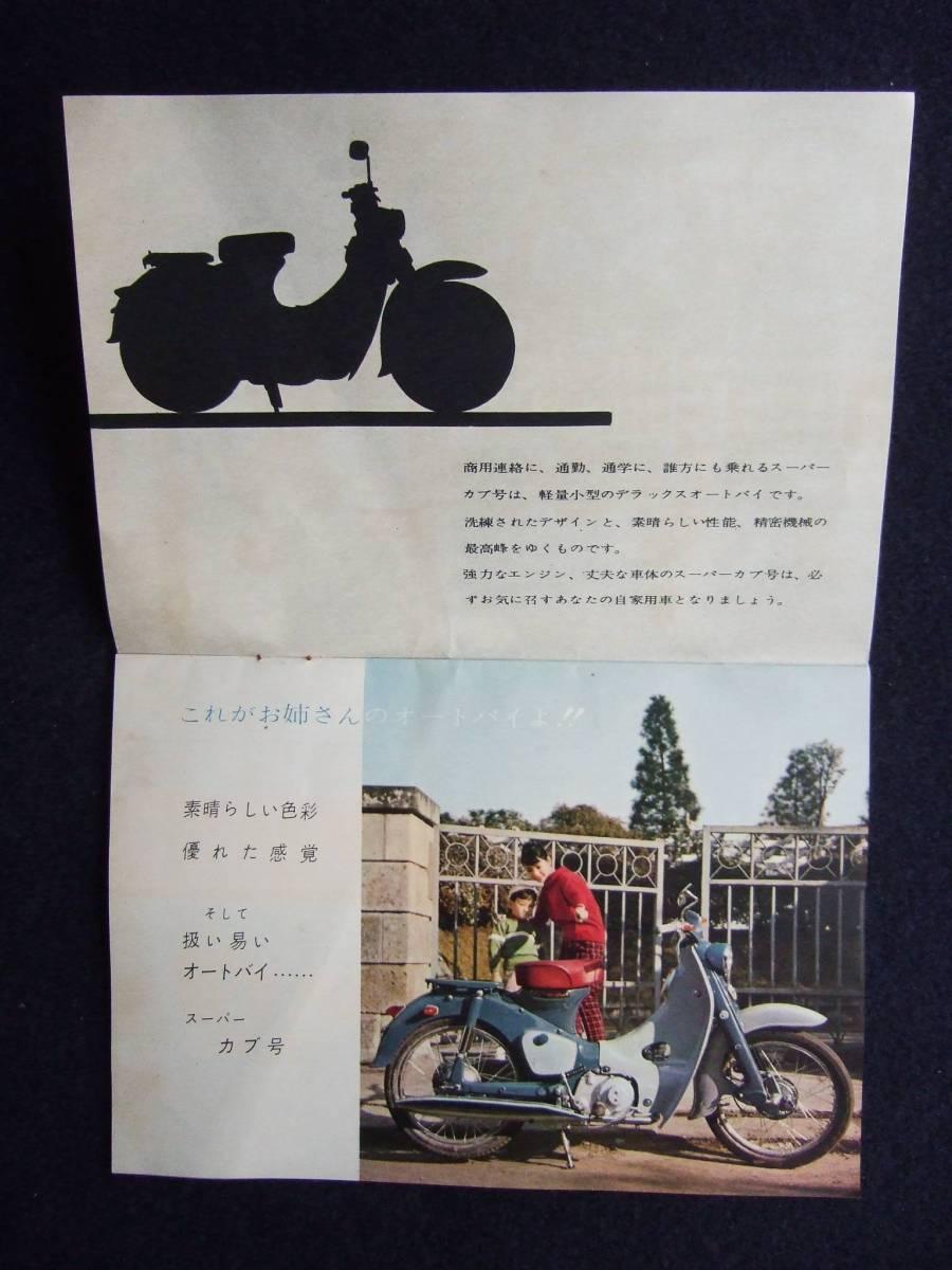 当時もの!★ホンダ スーパーカブのしおり c100 初期型 カタログ カブ /吊りカブ 1959年_画像3
