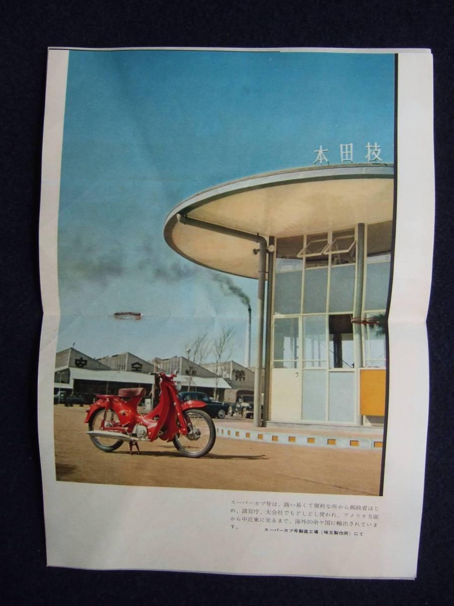 当時もの!★ホンダ スーパーカブのしおり c100 初期型 カタログ カブ /吊りカブ 1959年_画像4