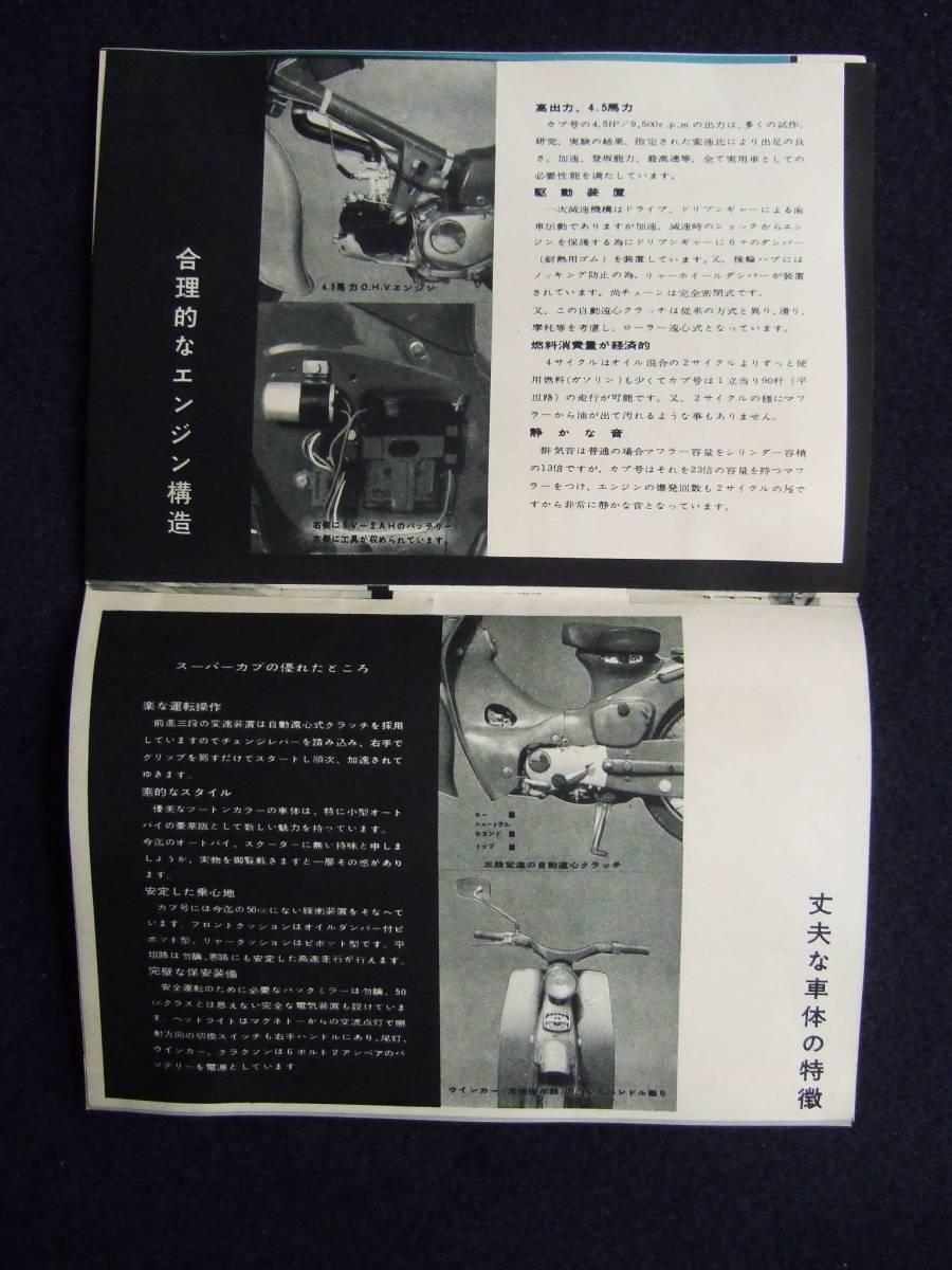 当時もの!★ホンダ スーパーカブのしおり c100 初期型 カタログ カブ /吊りカブ 1959年_画像5