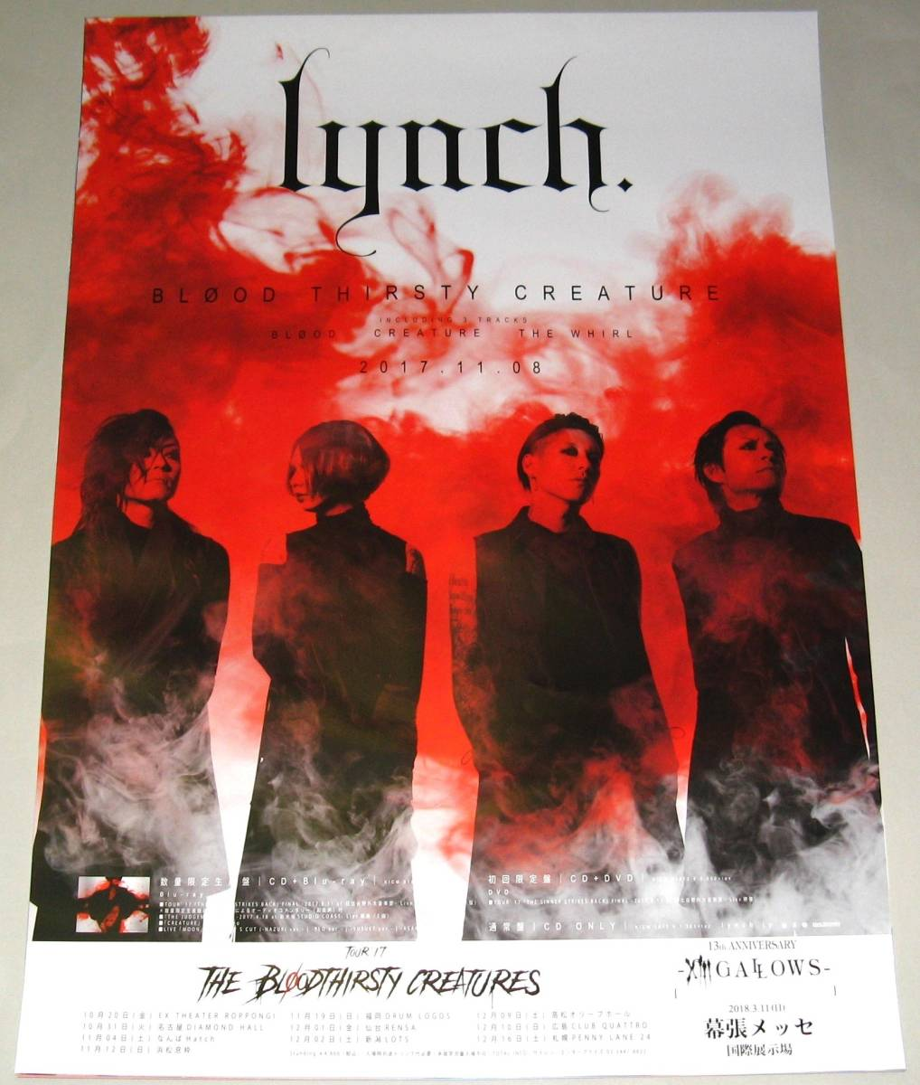 告知ポスター lynch. [BLOD THIRSTY CREATURE]
