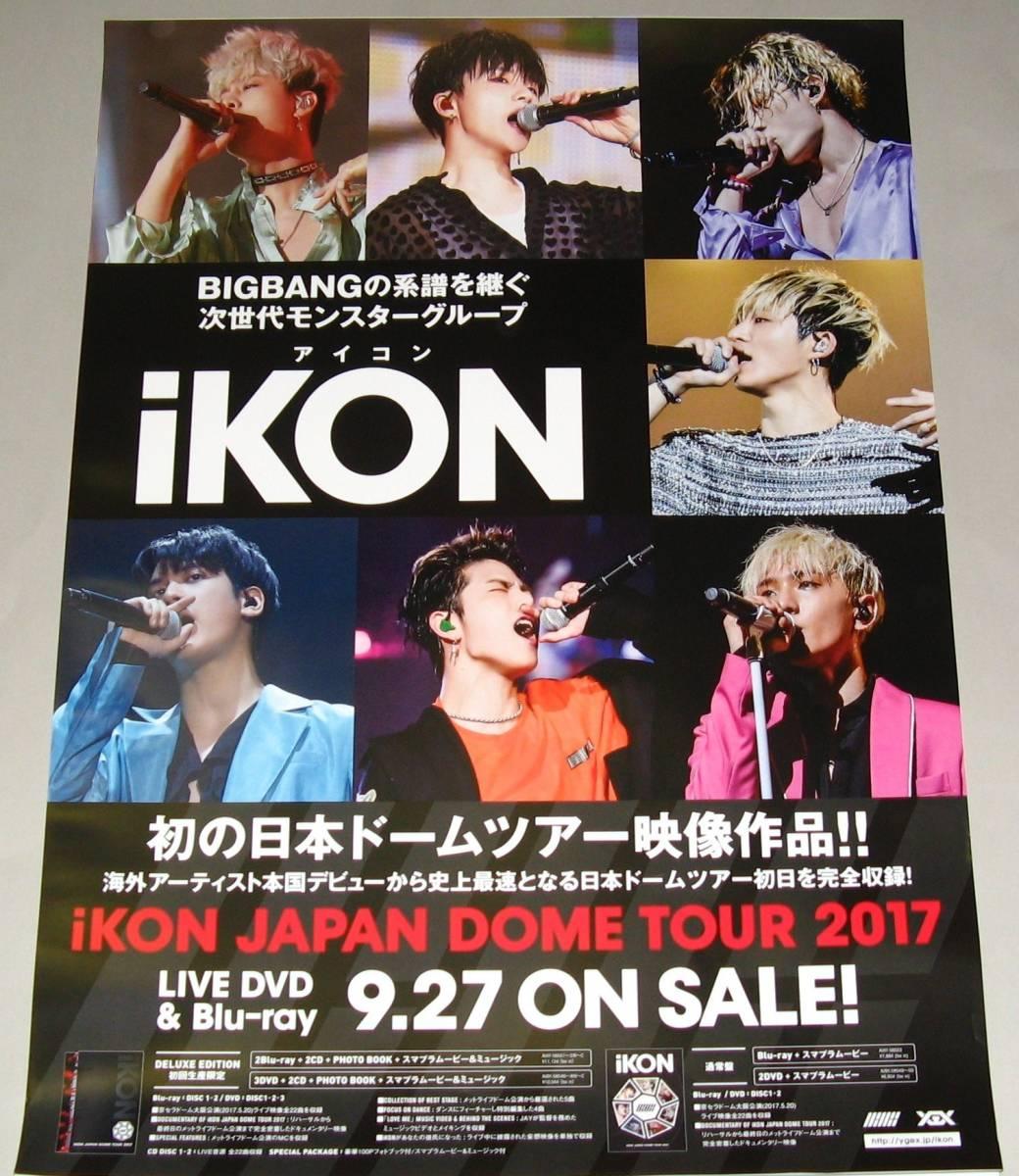 Γ16 告知ポスター iKON [JAPAN DOME TOUR 2017]