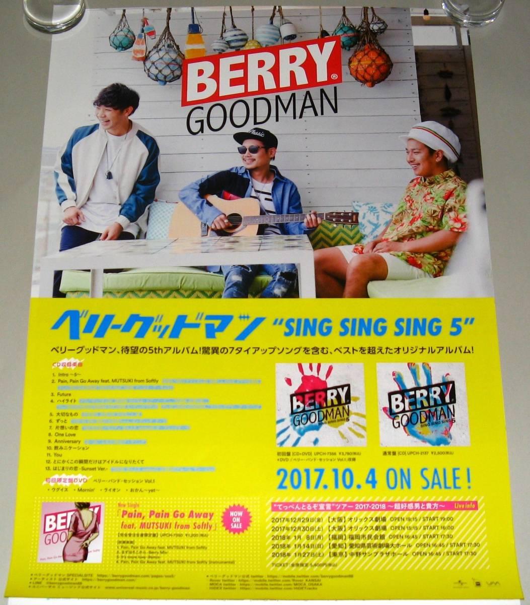 Γ16 告知ポスター ベリーグッドマン [SING SING SING 5]