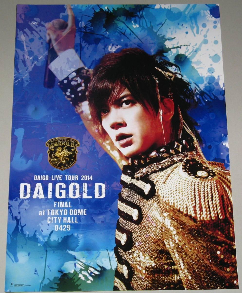 Γ16 非売品B3ポスター DAIGO [LIVE TOUR 2014-DAIGOLD-FINAL]BREAKERZ