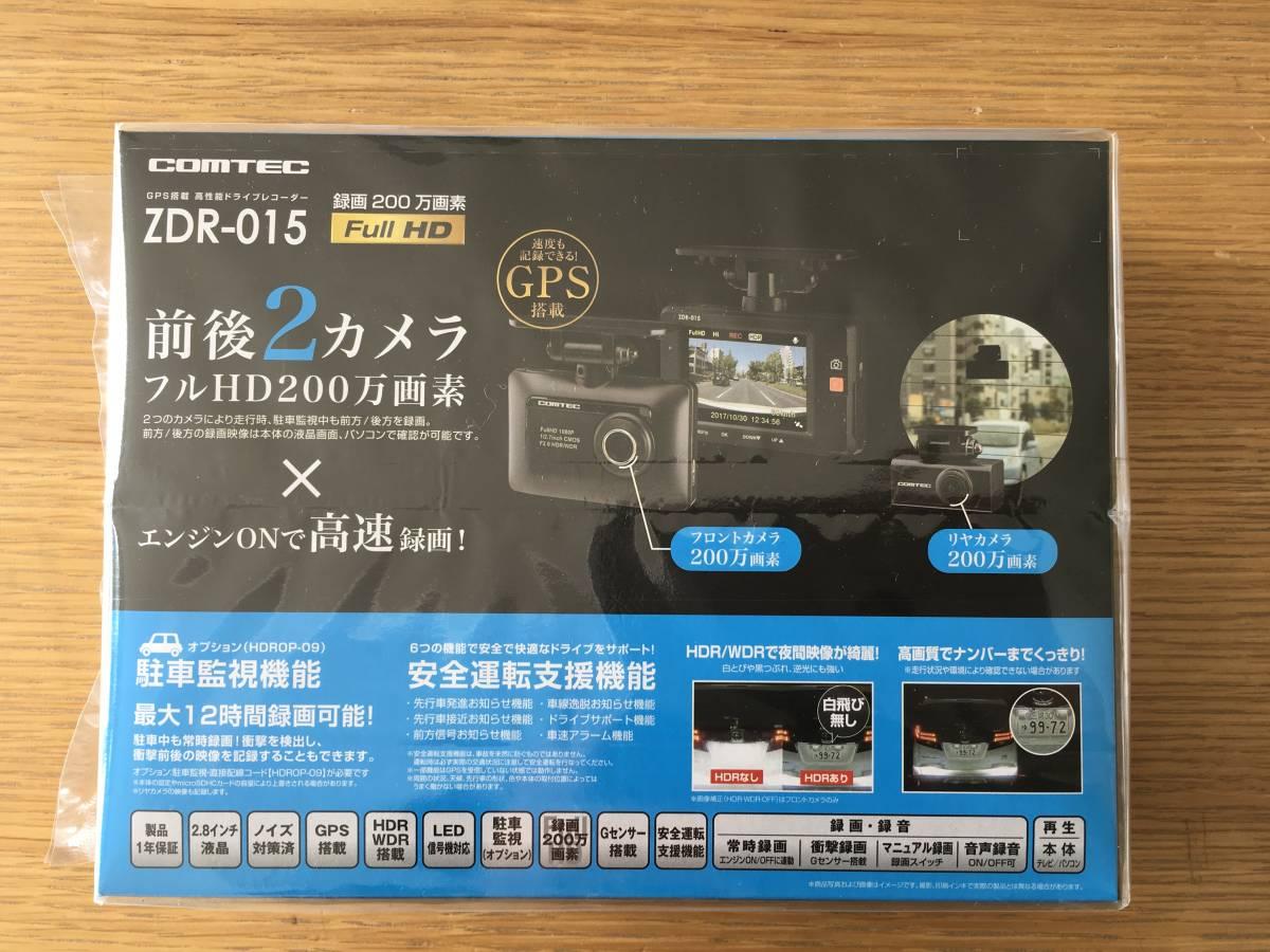 人気!品薄!コムテックCOMTEC【ZDR-015】ドライブレコーダー☆新品ドラレコ☆フルHD200万画素☆リアカメラあり