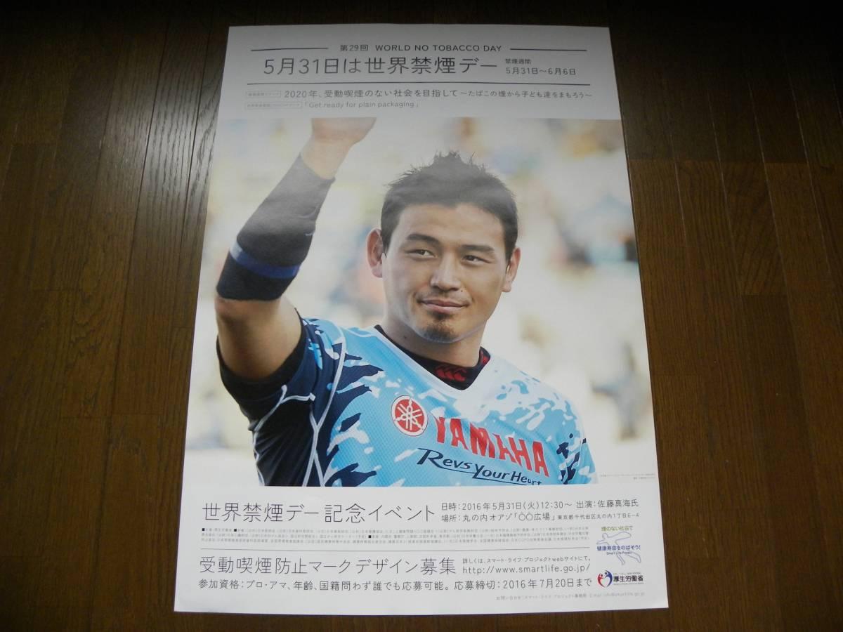 五郎丸歩 ポスター(72.5×51.5) 【1枚 中古】 ごろうまる