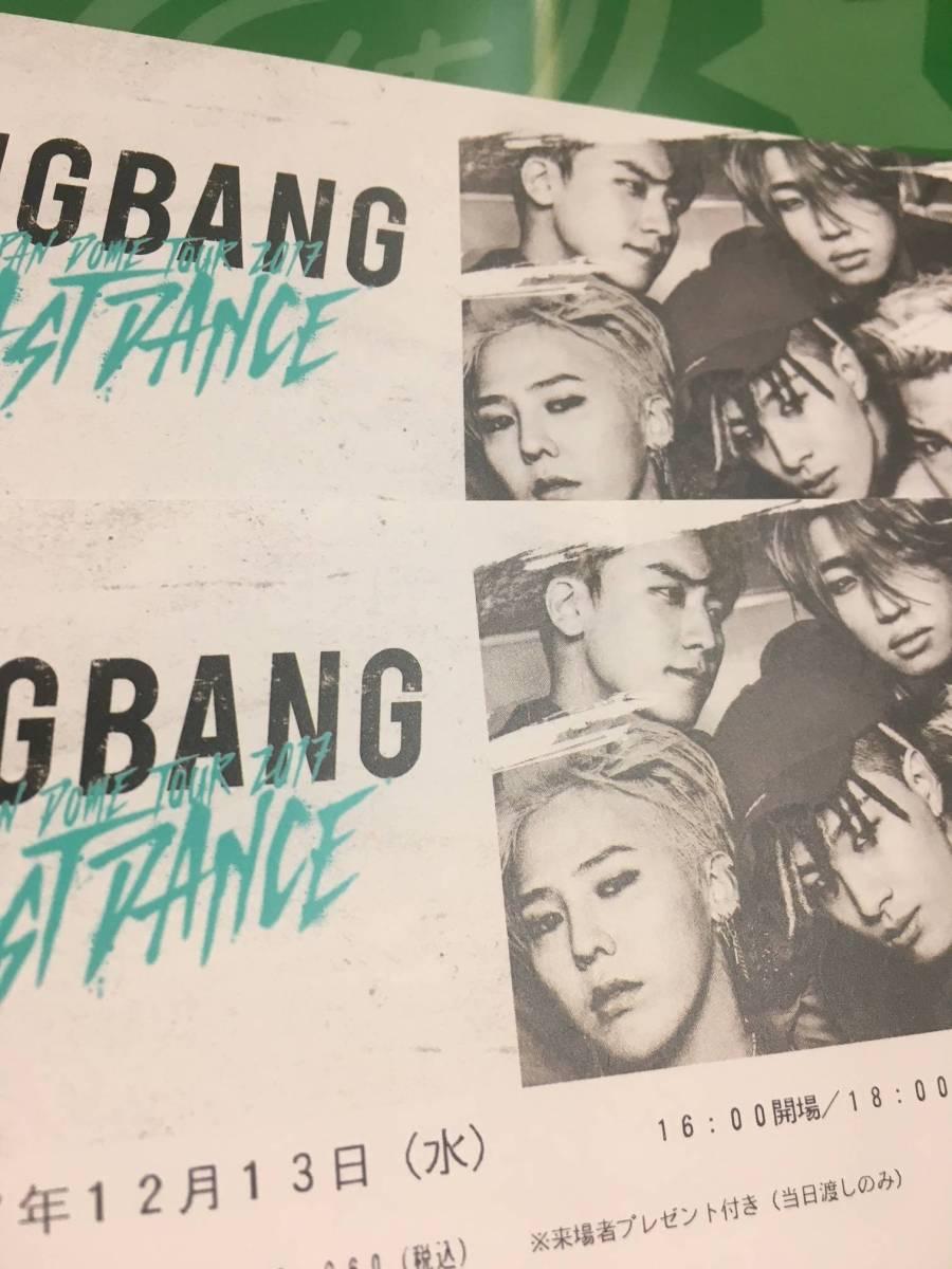 BIGBANG 12/13(水) 東京ドーム 1塁側1階 ペアチケット_画像2