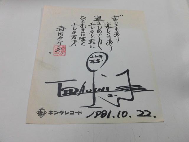 サイン色紙 寺内タケシ 1981.10.22(キングレコード)