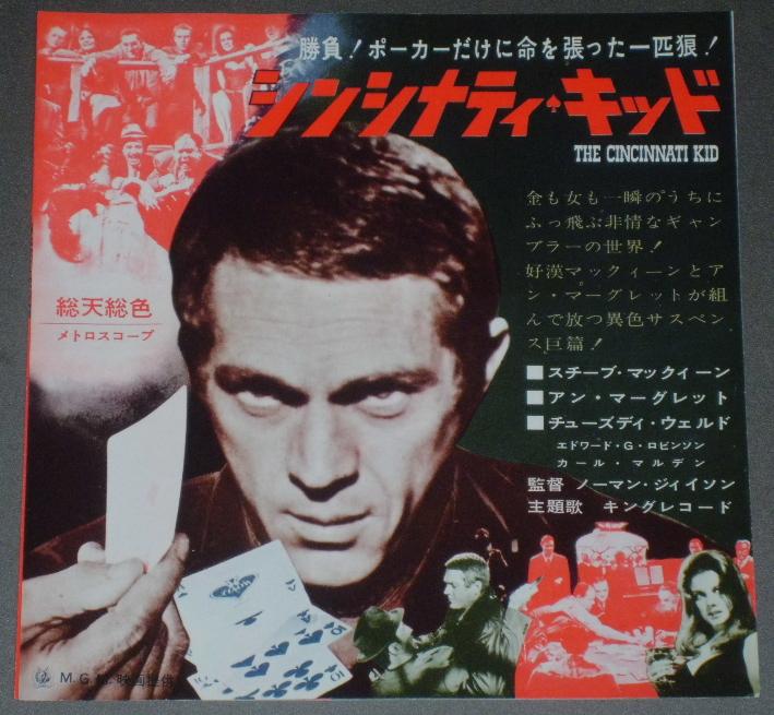 【シンシナティ・キッド】近映大劇場 初版 J型三つ折 映画チラシ