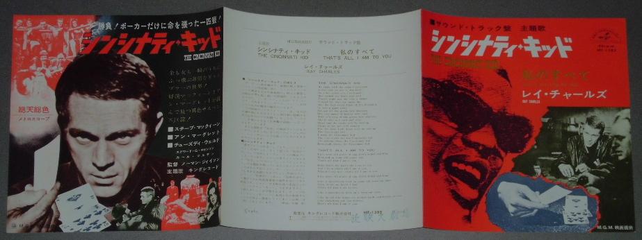 【シンシナティ・キッド】近映大劇場 初版 J型三つ折 映画チラシ_画像3