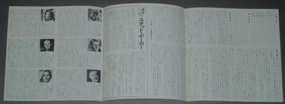 【シンシナティ・キッド】近映大劇場 初版 J型三つ折 映画チラシ_画像2
