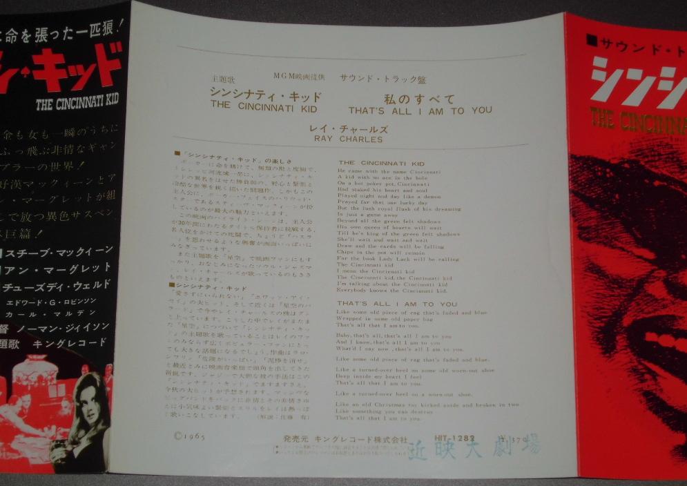 【シンシナティ・キッド】近映大劇場 初版 J型三つ折 映画チラシ_画像4