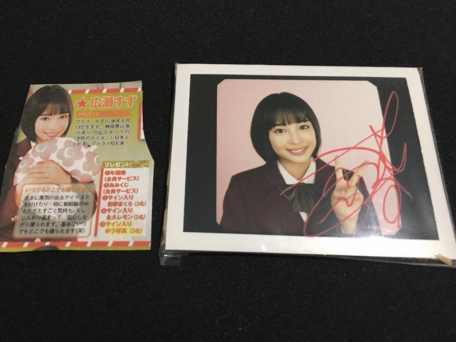 【当選品】 広瀬すず 直筆サイン 入りチェキ テレビジョン懸賞 学校のカイダン anone