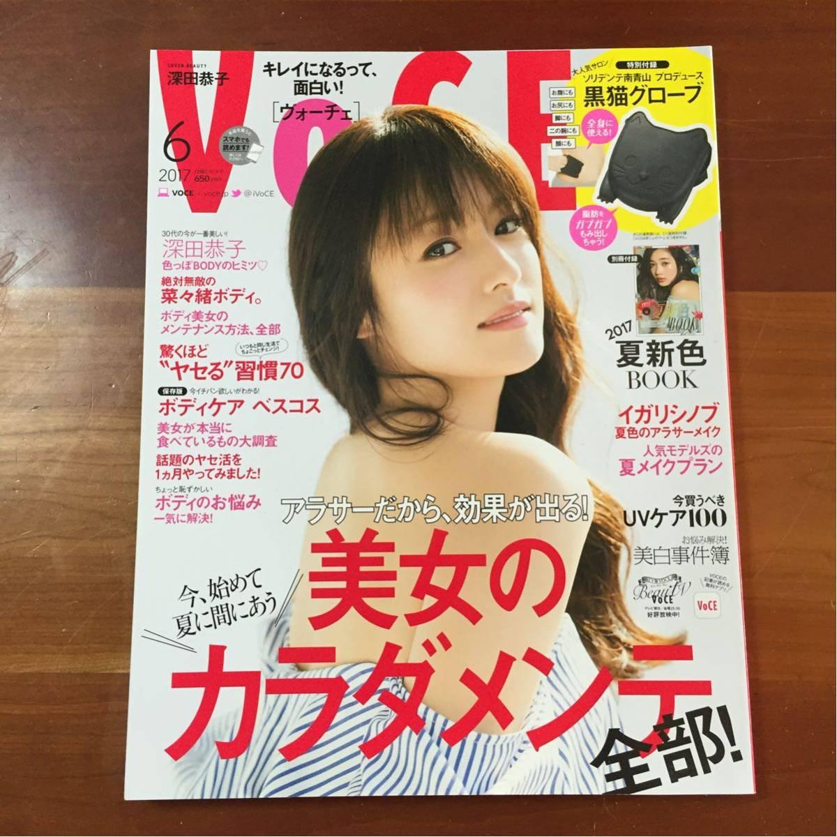 VOCE ヴォーチェ 2017年6月号 深田恭子 伊野尾慧
