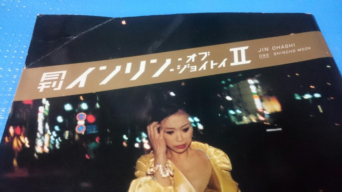 写真集 月刊インリンオブジョイトイⅡ_画像3
