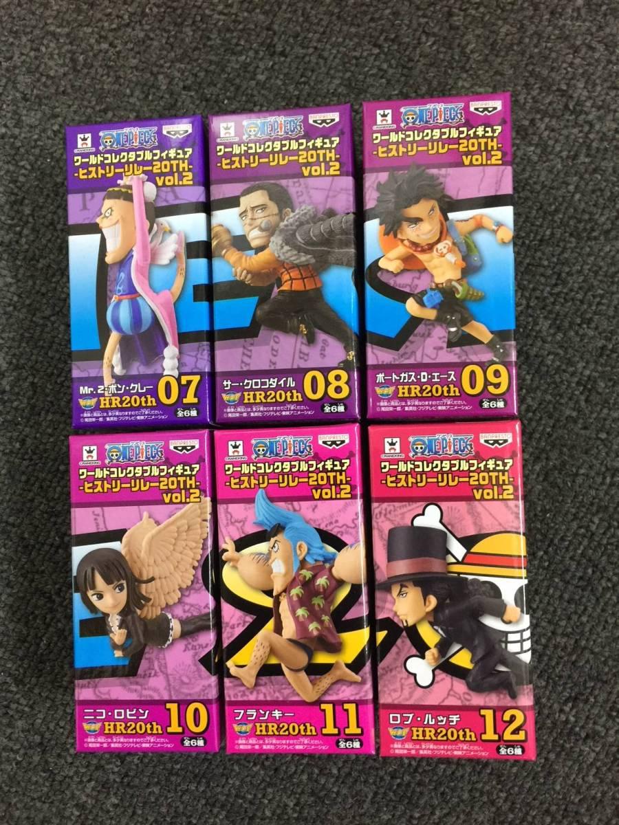 数量6 ワンピース ワールドコレクタブルフィギュア -ヒストリーリレー 20TH- vol.2 全6種セット