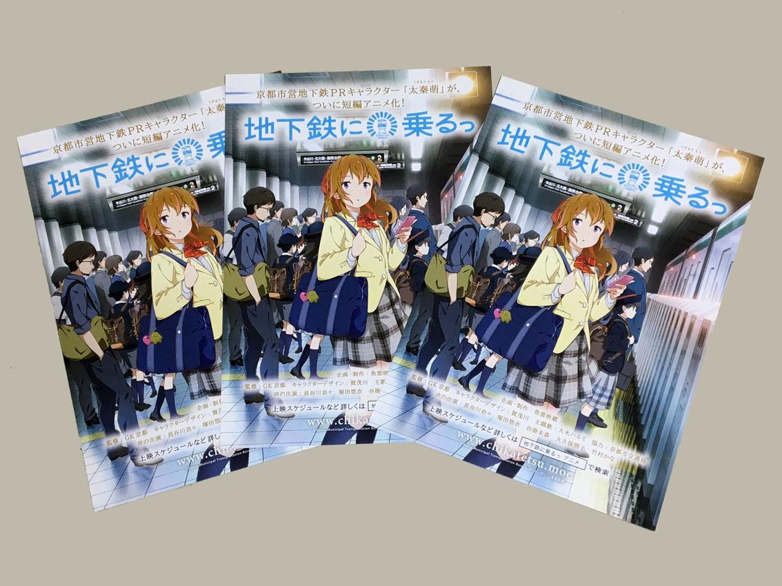 珍品 希少 映画チラシ 2017年12月公開 「地下鉄に乗るっ」 B5京都先行版 3枚セット