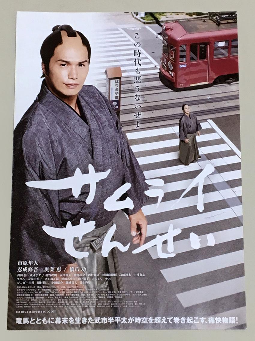珍品 希少 映画チラシ 2017年11月公開 市原隼人主演 「サムライせんせい」 B5二つ折り 高知県先行版