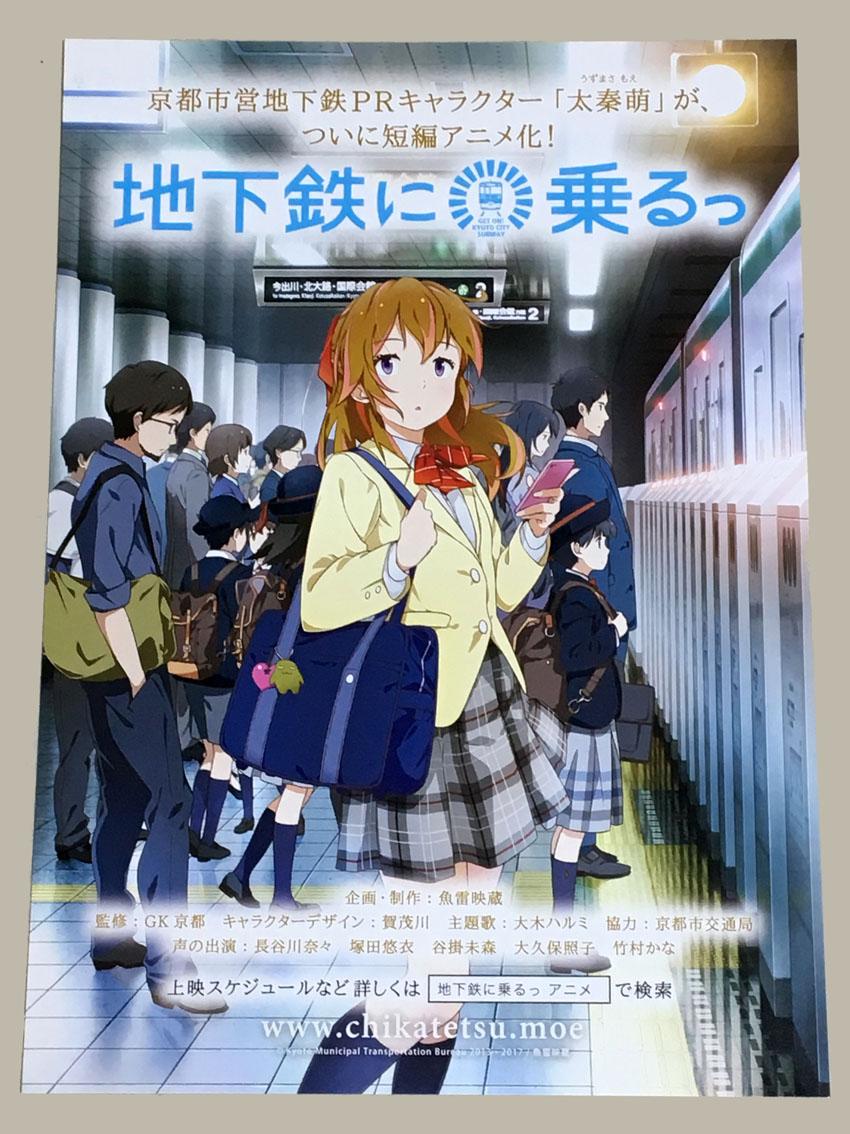珍品 希少 映画チラシ 2017年12月公開 「地下鉄に乗るっ」 B5京都先行版 3枚セット_画像2