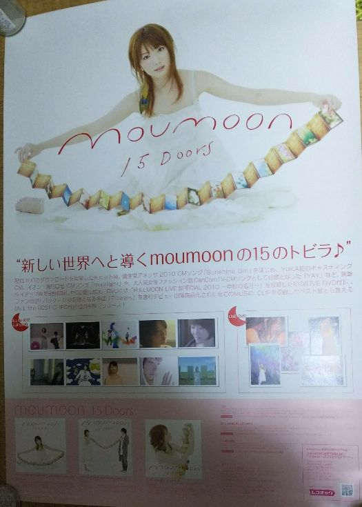 moumoon (ムームーン)「15 Doors」 「SPARK」 レアポスター2枚セット