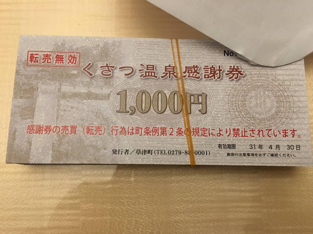 【送料無料】くさつ温泉感謝券56,000円 平成31年4月30日迄