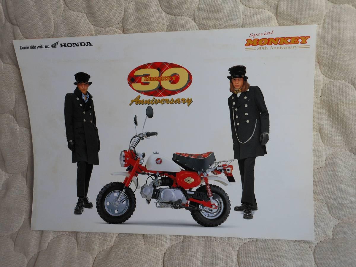 ホンダ・モンキー 30周年記念バージョン ・カタログちらし :1997年2月