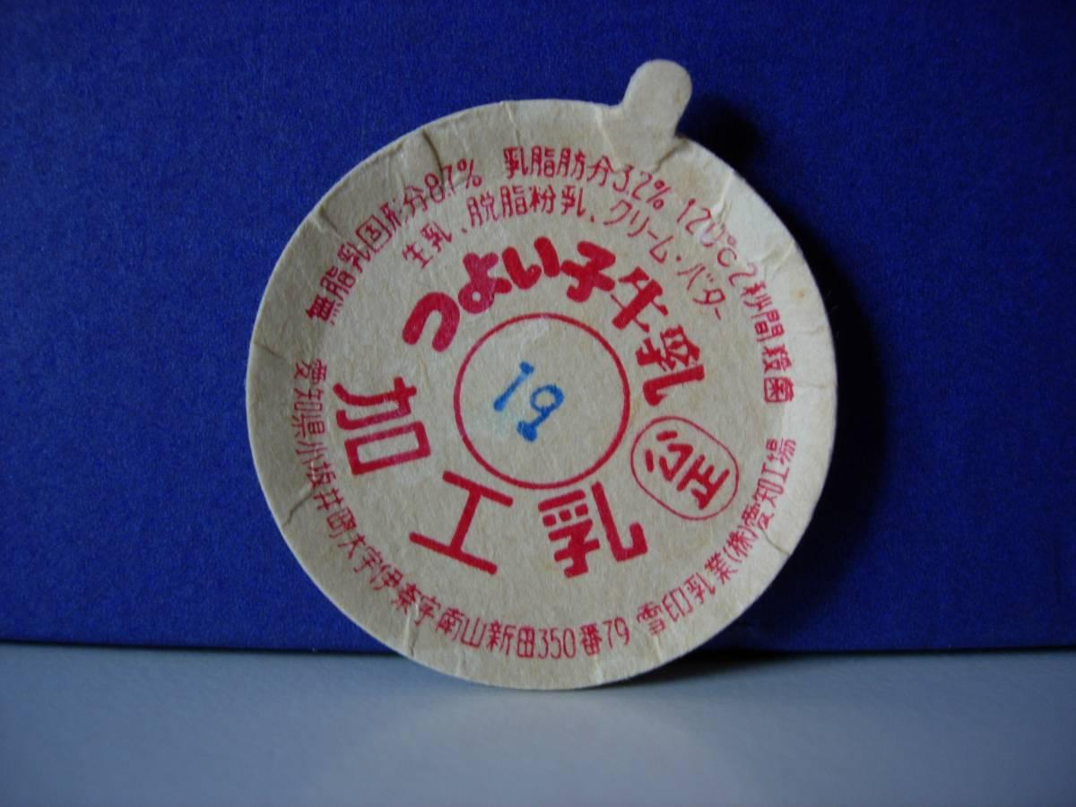 牛乳キャップ 雪印つよい子牛乳 乳脂肪分3.2% 愛知工場 使用品