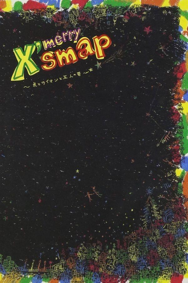 X'smap ~虎とライオンと五人の男~ [DVD]