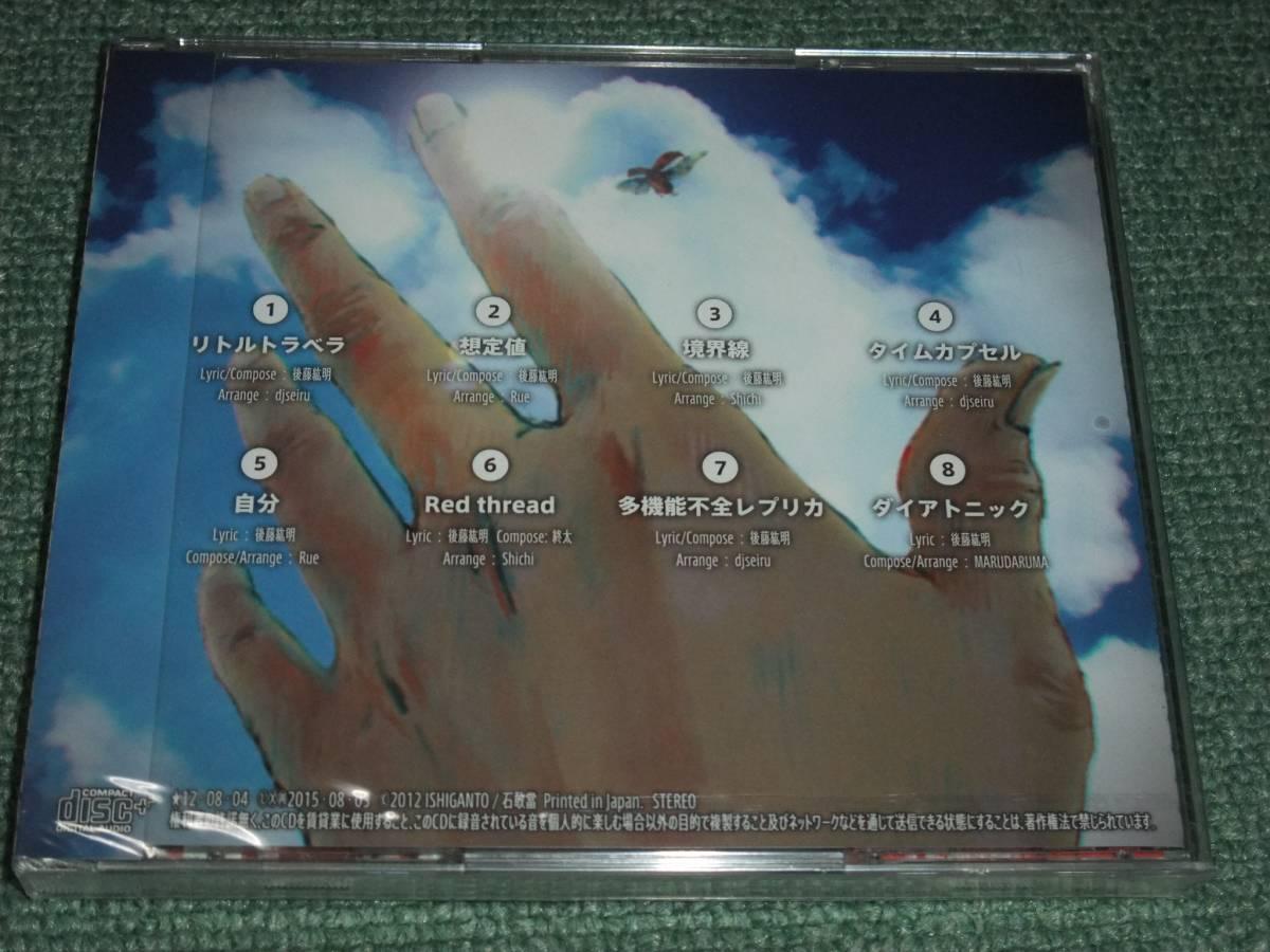 ★即決★新品未開封CD【ダイアトニック/石敢當】後藤紘明■_画像2