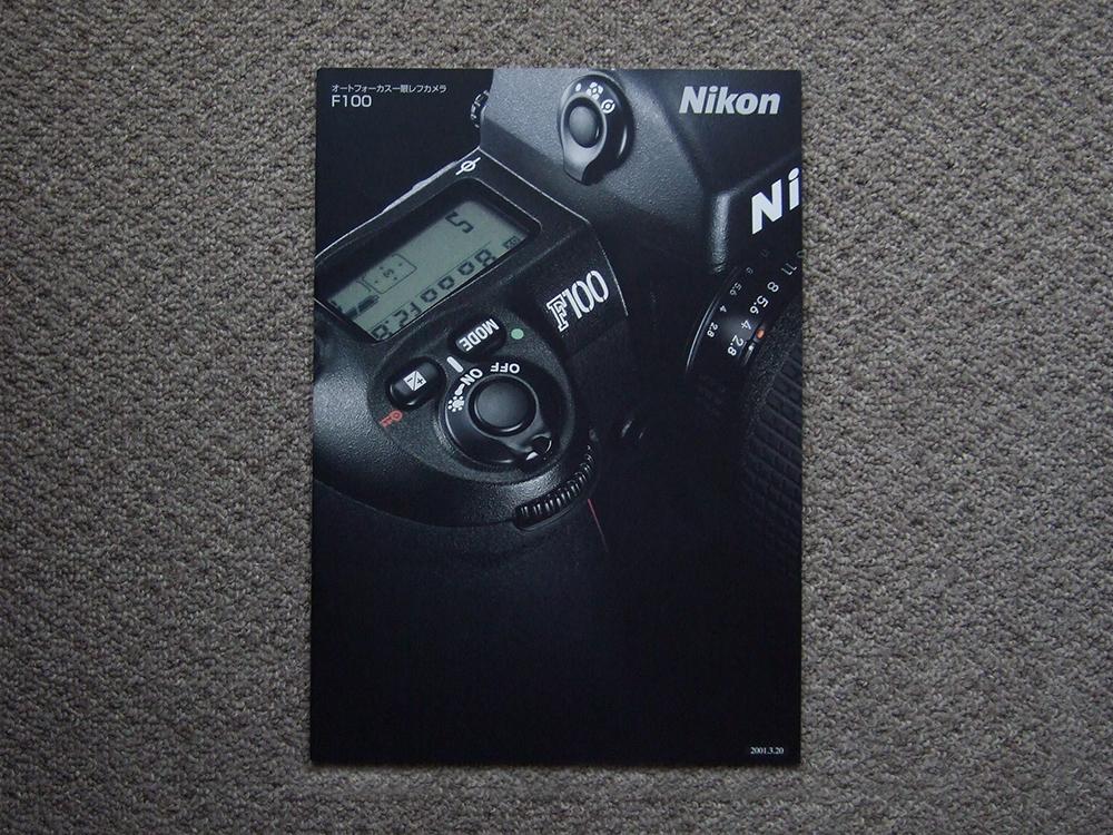 【カタログのみ】Nikon F100 2001.03 検 nikkor