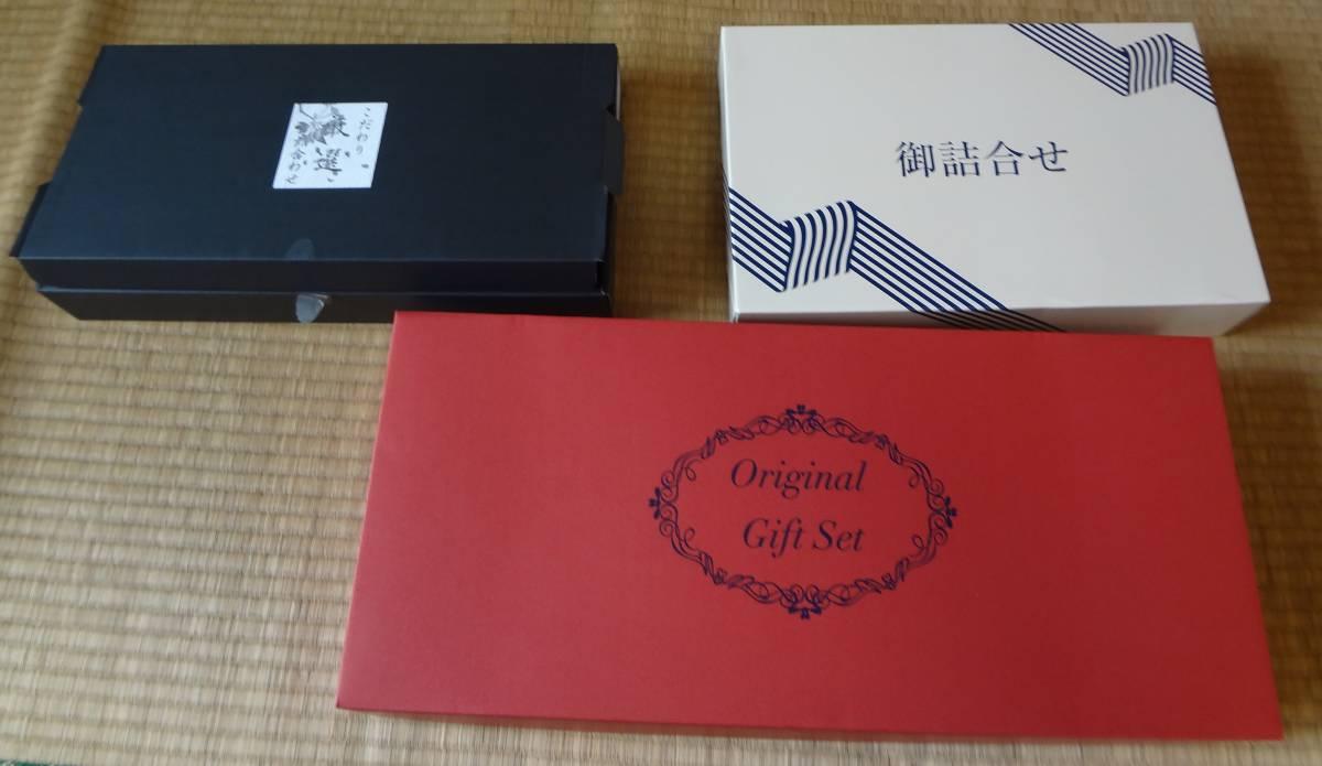 No10 しょうゆ・油・めんつゆなど 高級食品ギフトお得 3箱セット 大処分1円開始