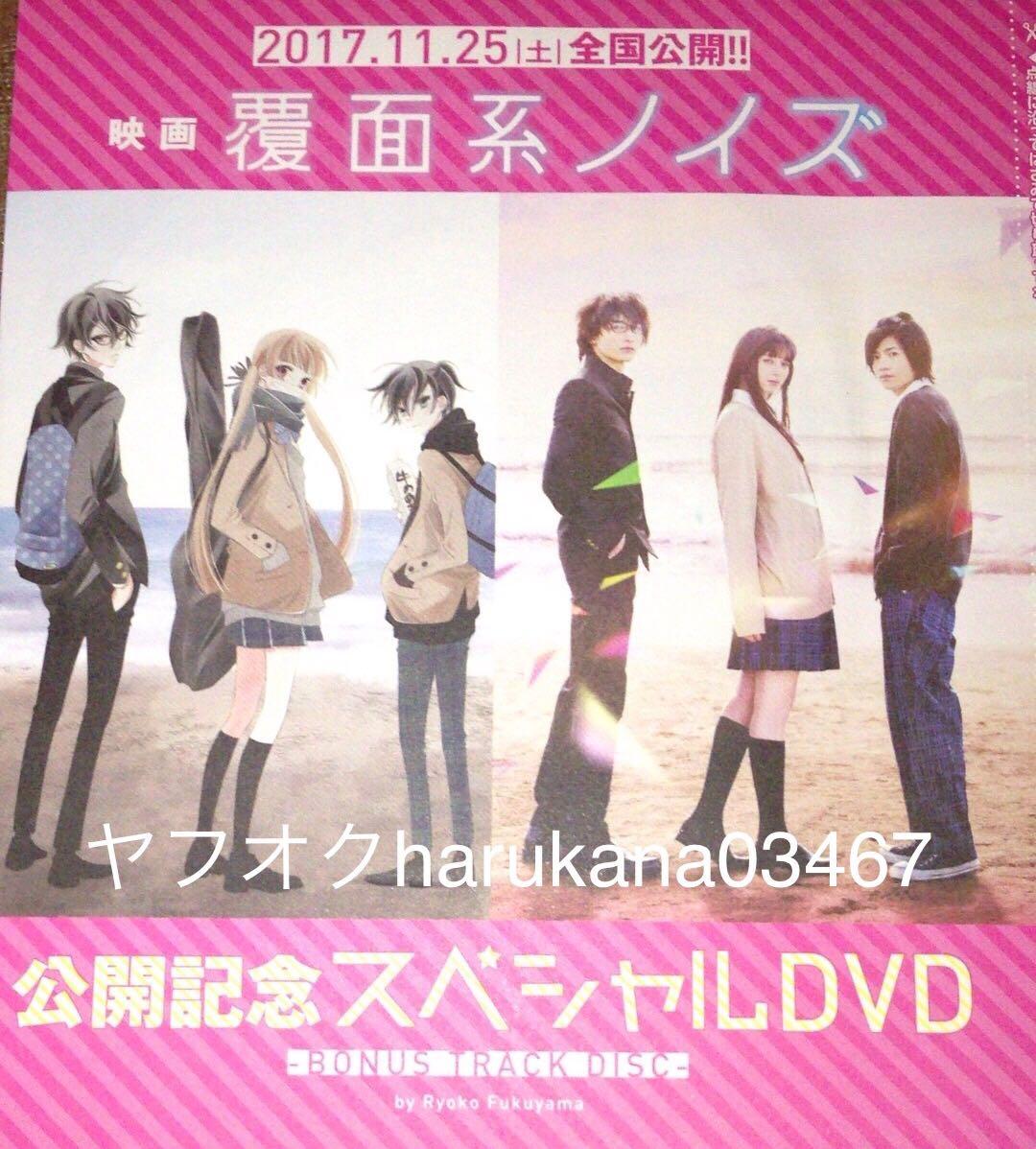 movie mask series noise public memory special DVD Fukuyama