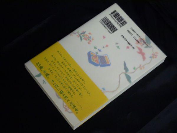 旅と小鳥と金木犀★天然日和2★石田ゆり子★2005年9月25日 第1刷_画像3