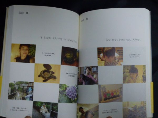 旅と小鳥と金木犀★天然日和2★石田ゆり子★2005年9月25日 第1刷_画像2