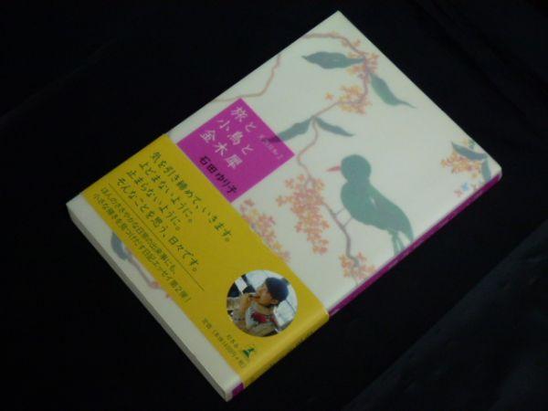 旅と小鳥と金木犀★天然日和2★石田ゆり子★2005年9月25日 第1刷